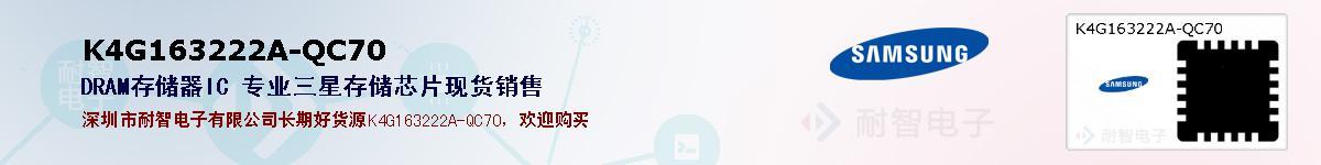 K4G163222A-QC70的报价和技术资料