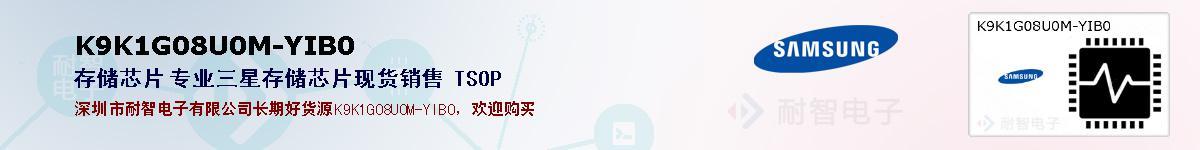 K9K1G08U0M-YIB0的报价和技术资料