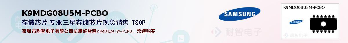 K9MDG08U5M-PCBO的报价和技术资料