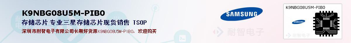 K9NBG08U5M-PIB0的报价和技术资料