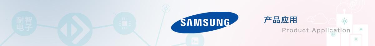 三星半导体(Samsung)产品的应用领域