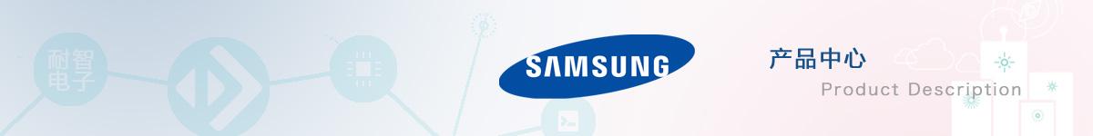 三星半导体(Samsung)具有代表性的产品